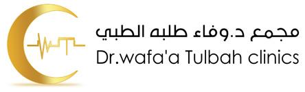 مجمع عيادات الدكتورة وفاء طلبه